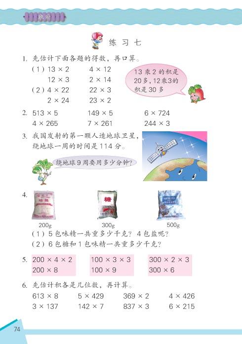 苏教版三年级上册数学:练习七