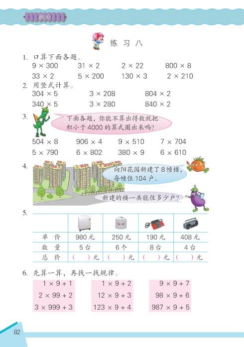 """苏教版三年级上册数学:""""练习八(1)"""""""