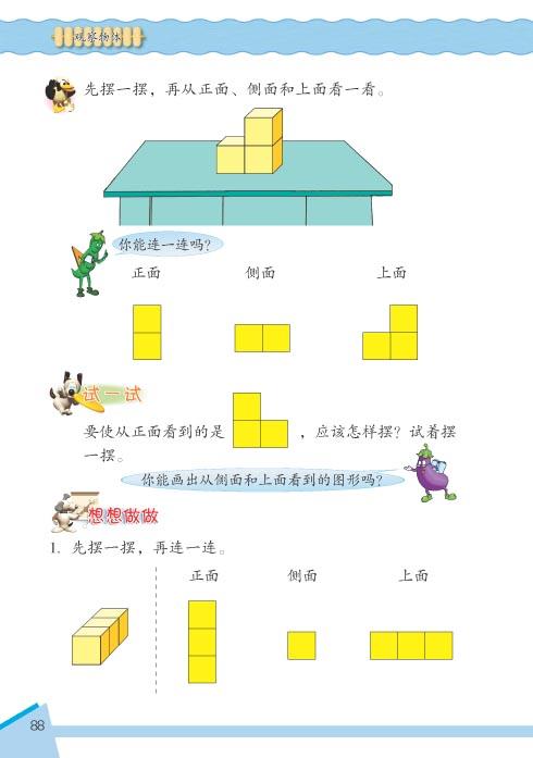 苏教版三年级上册数学:《观察物体的组合》教学预案